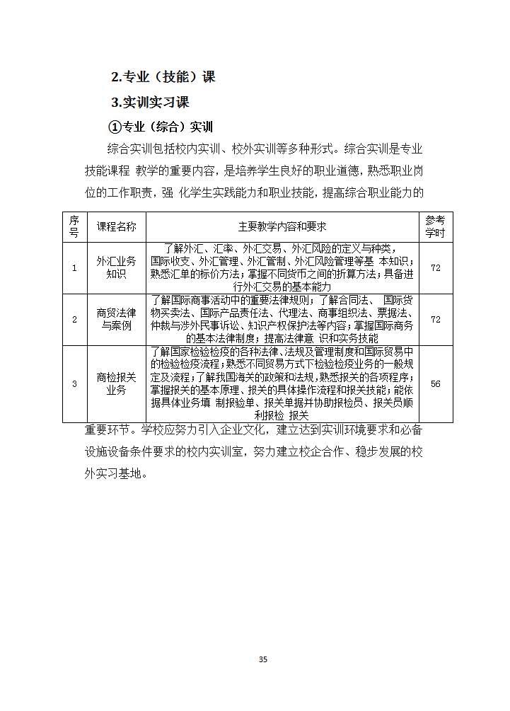 广州市侨光财经职业技术学校